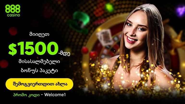 გამოსცადე პრემიუმ მკურნალობა 888 Casino-ს 1,500$იანი მისასალმებელი ბონუსით